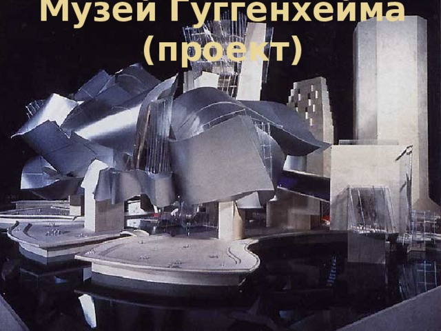 Музей Гуггенхейма (проект)