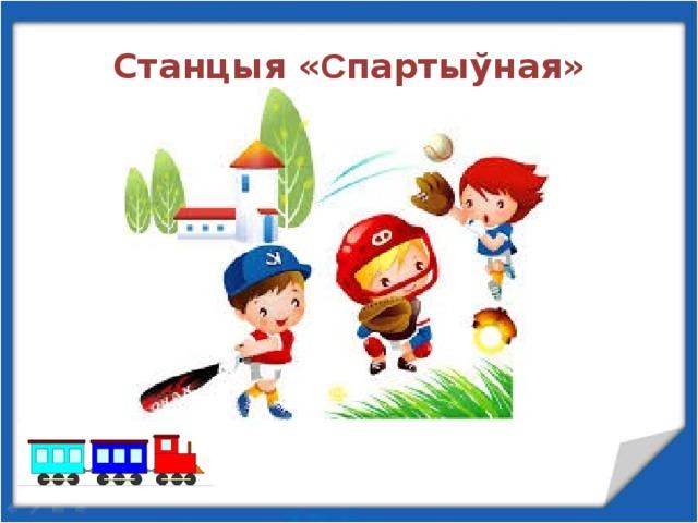Станцыя « С партыўная»