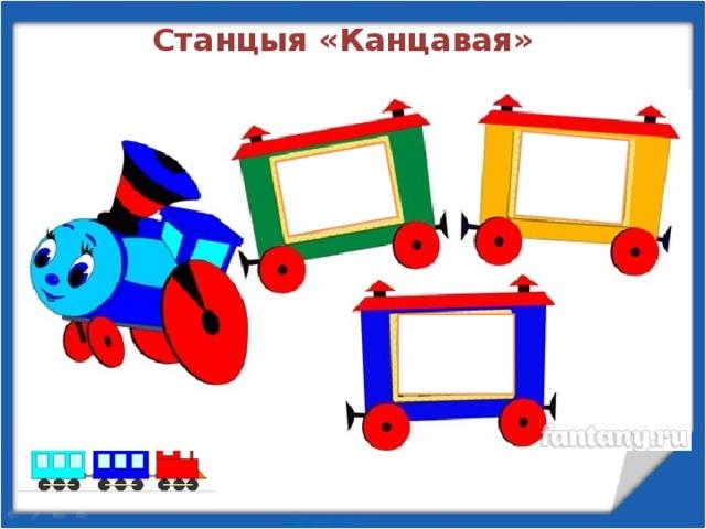 Станцыя «Канцавая»