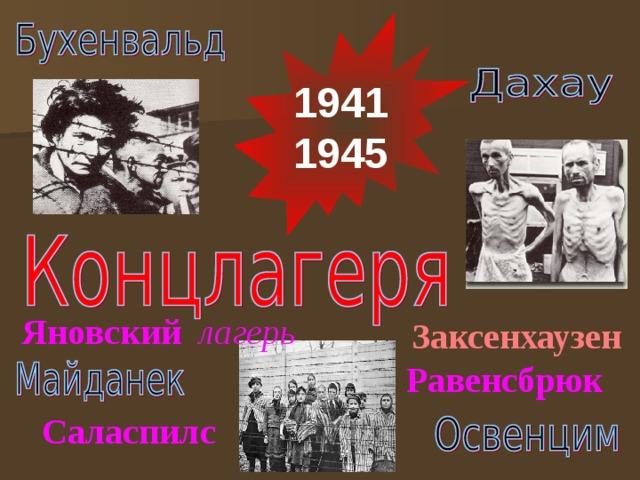 1941 1945 Яновский лагерь  Заксенхаузен  Равенсбрюк   Саласпилс