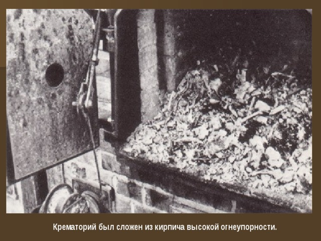 Крематорий был сложен из кирпича высокой огнеупорности.