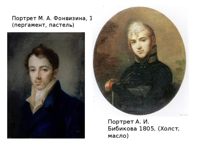 Портрет М. А. Фонвизина, 1812 (пергамент, пастель) Портрет А. И. Бибикова 1805, (Холст, масло)