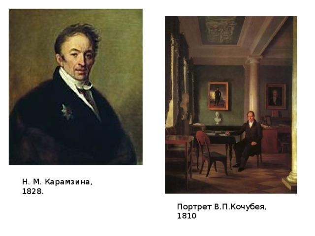 Н. М. Карамзина, 1828. Портрет В.П.Кочубея, 1810