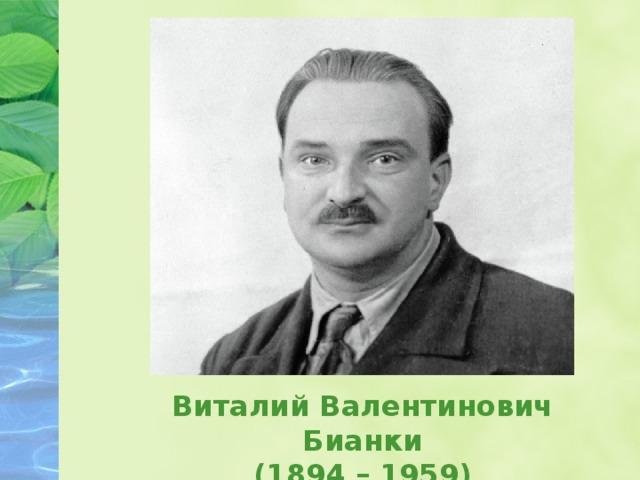 Виталий Валентинович Бианки (1894 – 1959)