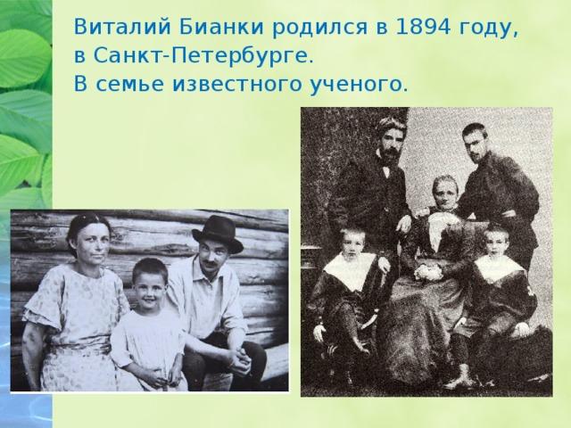 Виталий Бианки родился в 1894 году, в Санкт-Петербурге. В семье известного ученого.