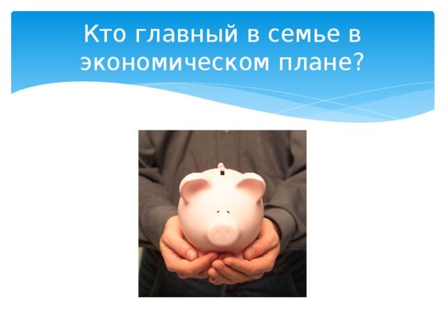 Кто главный в семье в экономическом плане?