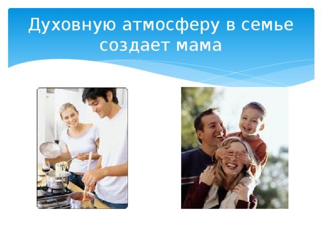Духовную атмосферу в семье создает мама