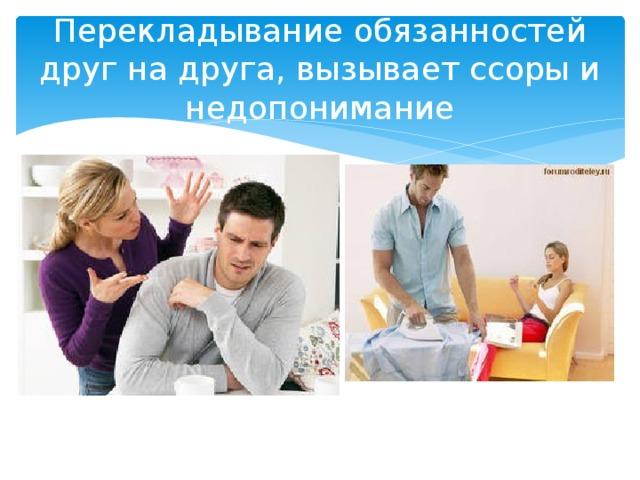 Перекладывание обязанностей друг на друга, вызывает ссоры и недопонимание