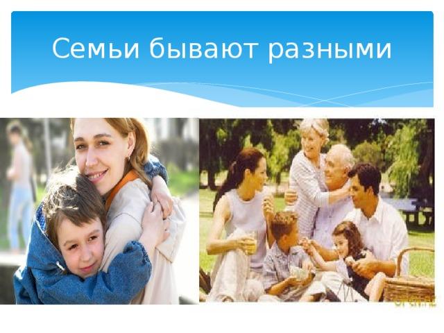 Семьи бывают разными