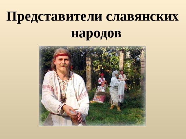 Представители славянских народов