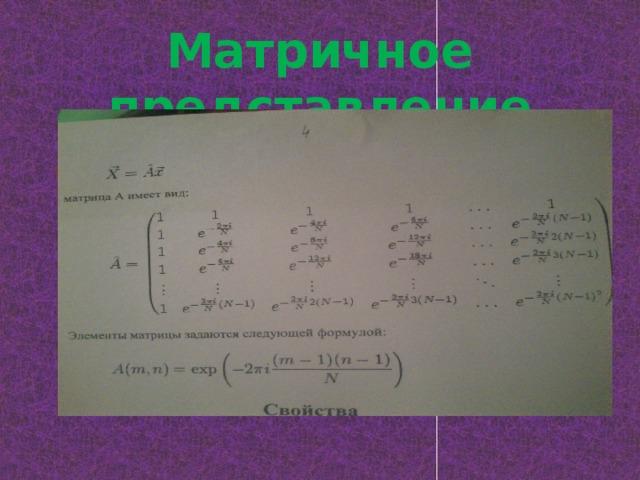 Матричное представление м