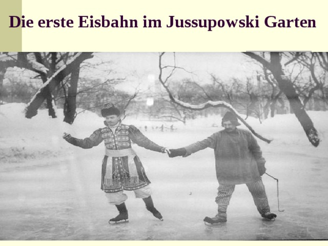Die erste Eisbahn im Jussupowski Garten
