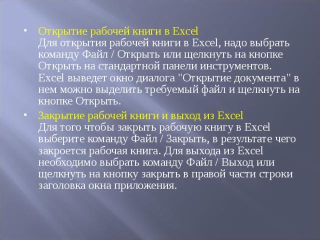 Открытие рабочей книги в Excel  Для открытия рабочей книги в Excel, надо выбрать команду Файл / Открыть или щелкнуть на кнопке Открыть на стандартной панели инструментов. Excel выведет окно диалога