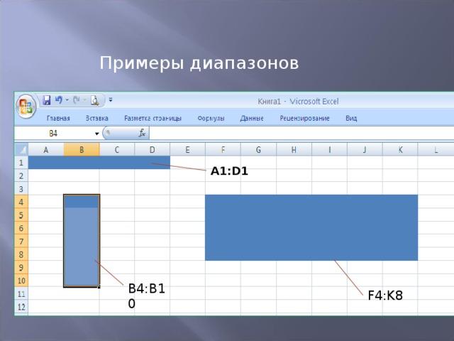 Примеры диапазонов A1:D1 B4:B10 F4:K8