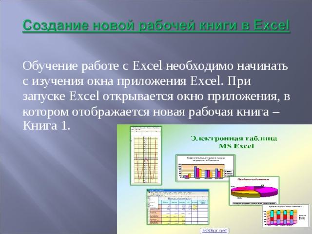 Обучение работе с Excel необходимо начинать с изучения окна приложения Excel. При запуске Excel открывается окно приложения, в котором отображается новая рабочая книга – Книга 1.
