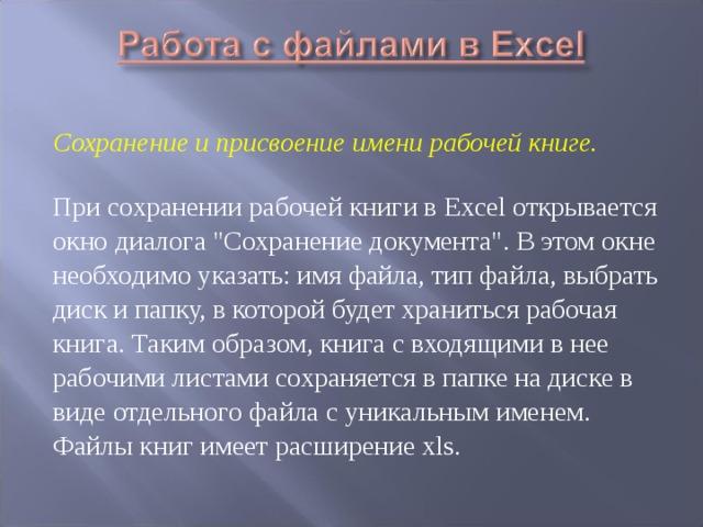 Сохранение и присвоение имени рабочей книге.   При сохранении рабочей книги в Excel открывается окно диалога