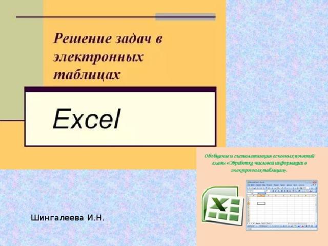 Шингалеева И.Н.