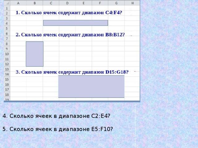 4. Сколько ячеек в диапазоне С2:Е4? 5. Сколько ячеек в диапазоне Е5:F10?