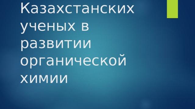Вклад Казахстанских ученых в развитии органической химии