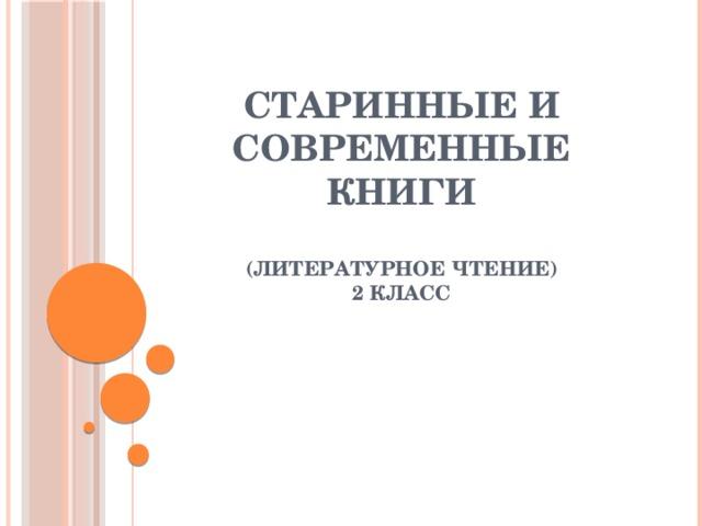 Старинные и современные книги   (литературное чтение)  2 класс