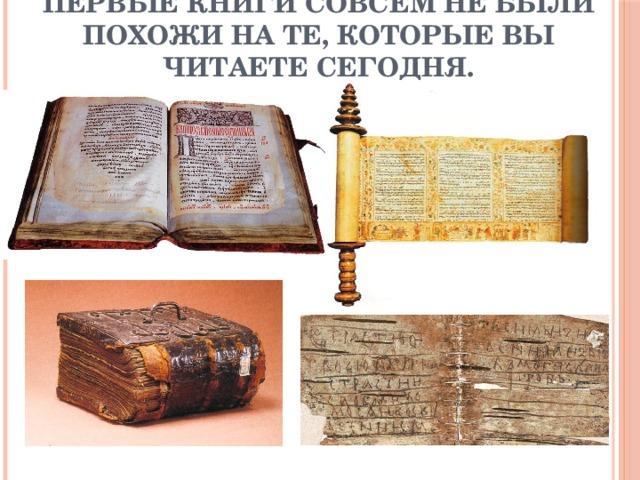 Первые книги совсем не были похожи на те, которые вы читаете сегодня.