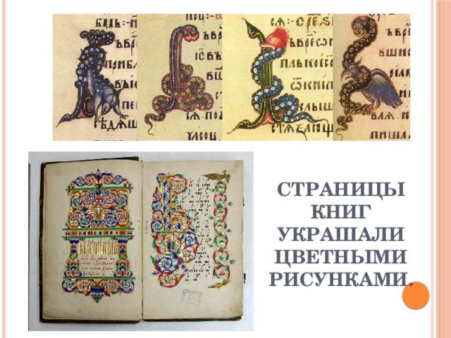 Страницы книг украшали цветными рисунками.