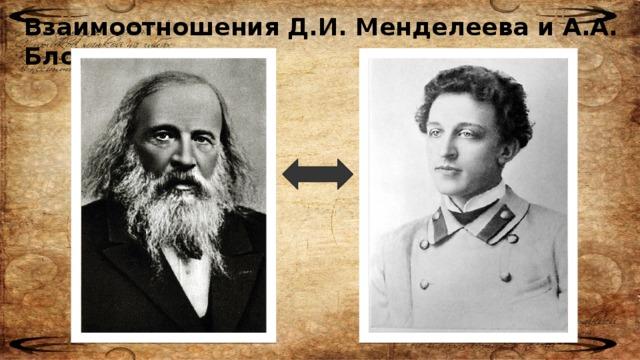 Взаимоотношения Д.И. Менделеева и А.А. Блока