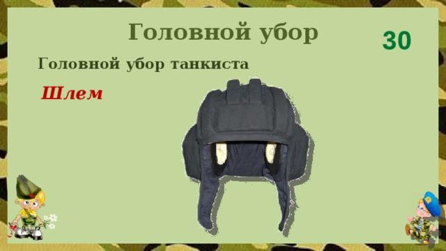 Головной убор 30 Головной убор танкиста Шлем