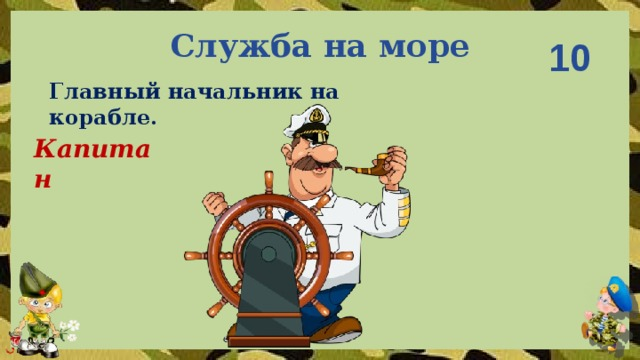 Служба на море 10 Главный начальник на корабле. Капитан