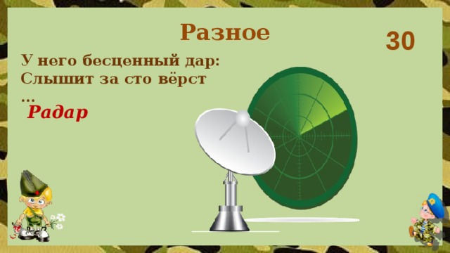 Разное 30 У него бесценный дар:  Слышит за сто вёрст … Радар