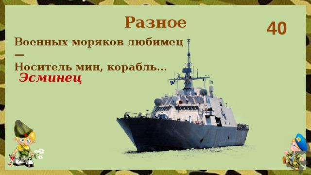 Разное 40 Военных моряков любимец —  Носитель мин, корабль… Эсминец