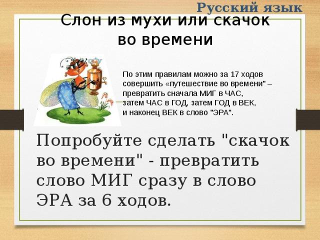 Русский язык Слон из мухи или скачок во времени По этим пpавилам можно за 17 ходов совеpшить «путешествие во вpемени