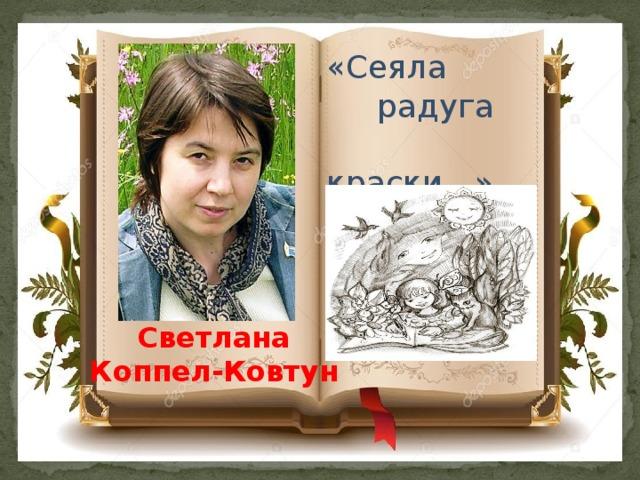 «Сеяла  радуга  краски…» Светлана Коппел-Ковтун