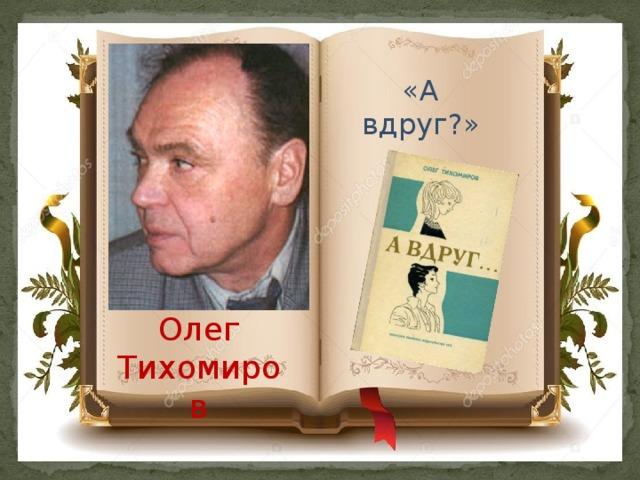 «А вдруг?» Олег Тихомиров