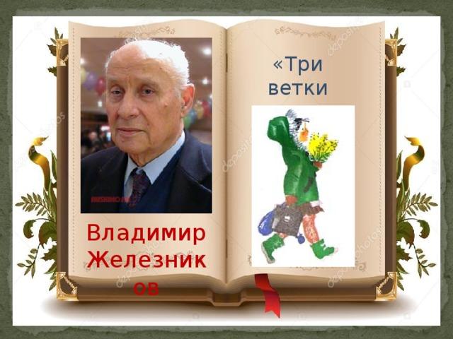 «Три ветки мимозы» Владимир Железников