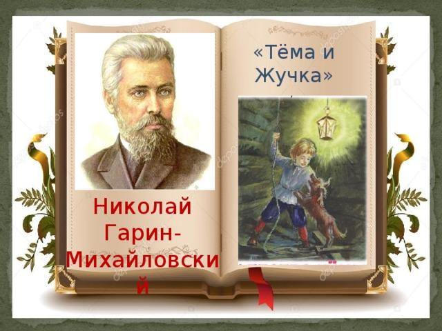 «Тёма и Жучка» Николай Гарин-Михайловский