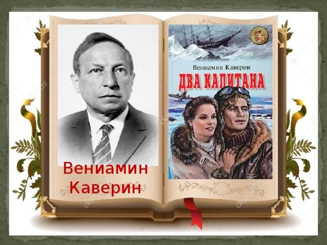 Вениамин Каверин