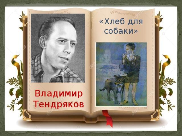 «Хлеб для собаки» Владимир Тендряков
