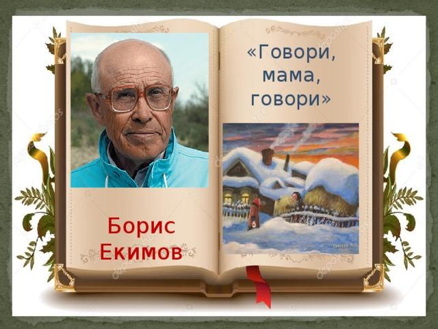 «Говори, мама, говори» Борис Екимов