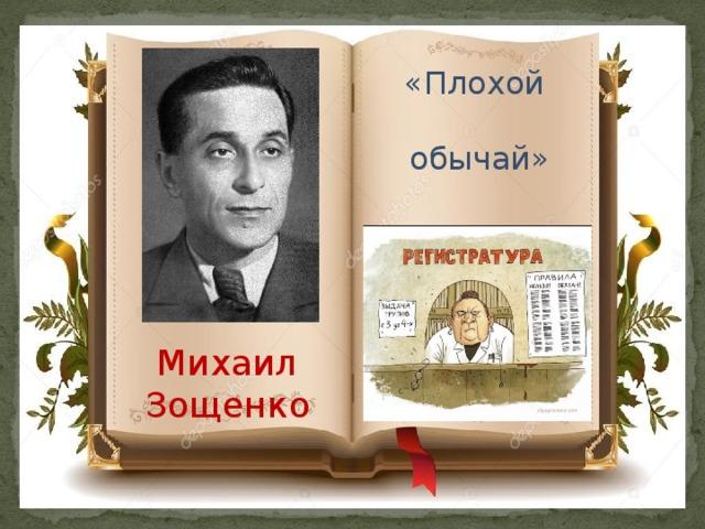 «Плохой  обычай» Михаил Зощенко