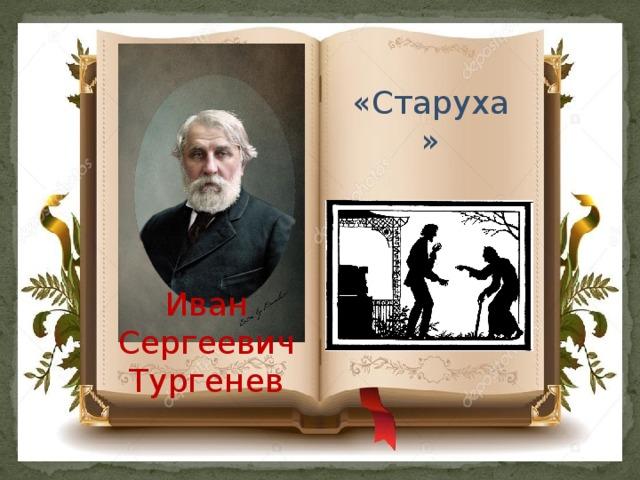 «Старуха» Иван Сергеевич Тургенев