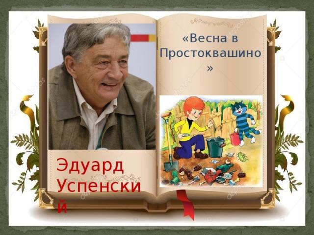 «Весна в Простоквашино» Эдуард Успенский