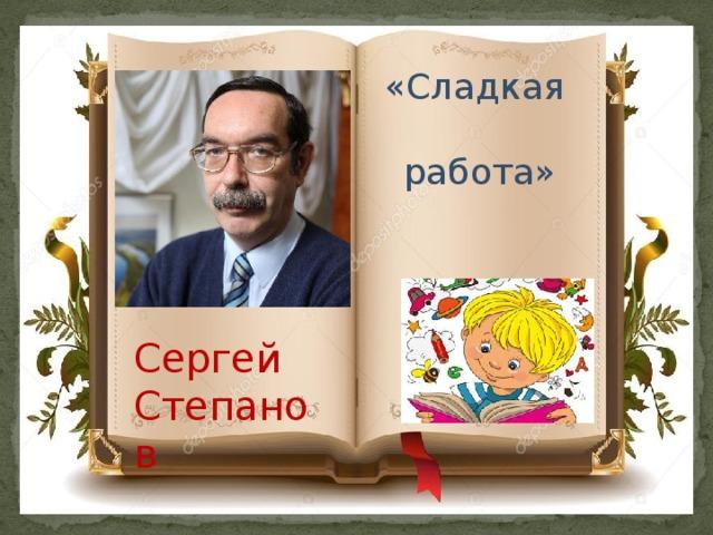 «Сладкая  работа» Сергей Степанов