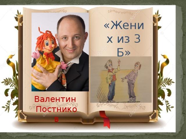 «Жених из 3 Б» Валентин Постников