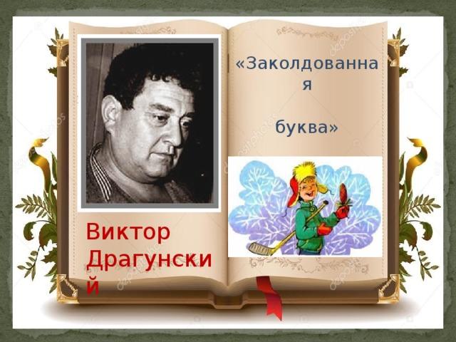 «Заколдованная буква» Виктор Драгунский