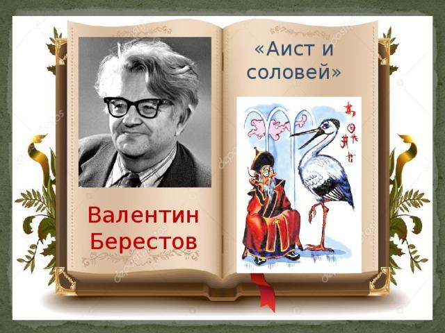 «Аист и соловей» Валентин Берестов