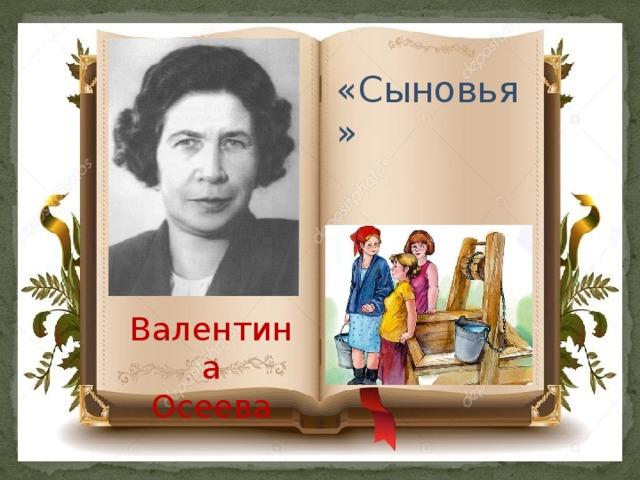 «Сыновья» Валентина Осеева