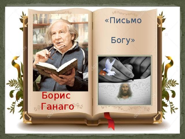 «Письмо Богу» Борис Ганаго