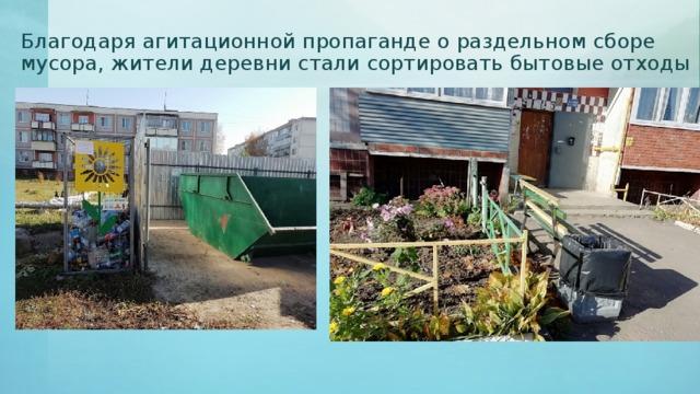 Благодаря агитационной пропаганде о раздельном сборе мусора, жители деревни стали сортировать бытовые отходы