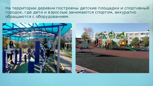 На территории деревни построены детские площадки и спортивный городок, где дети и взрослые занимаются спортом, аккуратно обращаются с оборудованием.